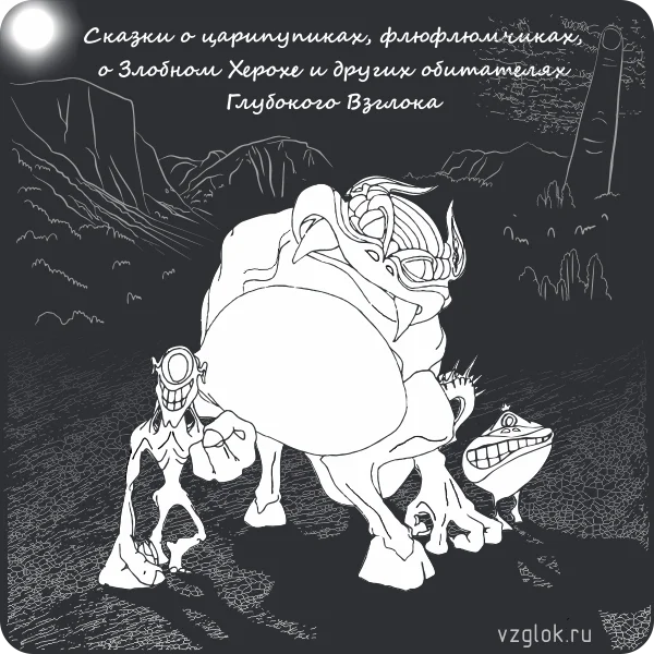 Сказки о царипупиках, флюфлюмчиках, о Злобном Херохе и других обитателях Глубокого Взглока.