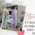 9 стильных образов из новых коллекций ZARA, MANGO, H&M Лето 2020 (1)