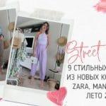 9 стильных образов из новых коллекций ZARA, MANGO, H&M Лето 2020
